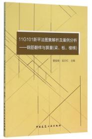 11G101新平法图集解析及案例分析--钢筋翻样与算量(梁板楼梯)