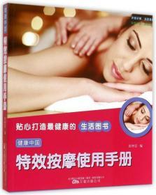 特效按摩使用手册(健康中国)