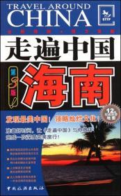 海南(D3版全新改版)/走遍中国