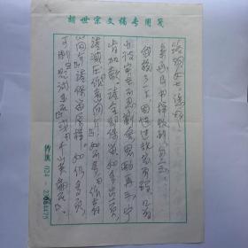 A0048軍旅老詩人,胡世宗信札一通二頁  附實寄封