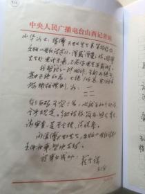 A0087編輯、詩人,翟生祥信札一通一頁