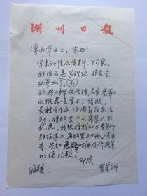 A0010老詩人李蘇卿信札一通一頁