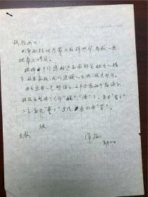 A0085老詩人洋雨信札一通一頁 附實寄封