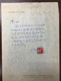 A0057老詩人阿紅鈐印信札一通一頁 附實寄封