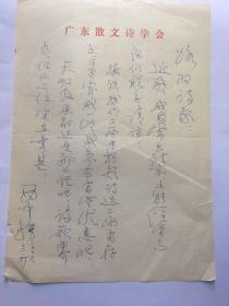A0015軍旅老詩人,西中揚一通一頁  附實寄封