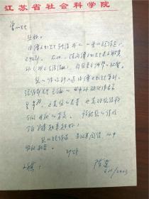 A0081曾心上款,學者陳遼信札一通一頁 附實寄封