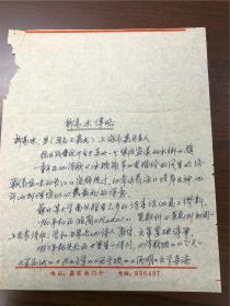 A0069老詩人,評論家柳易冰親筆簡介三頁