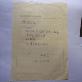 A0044老詩人劉暢園信札一通一頁  附實寄封