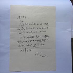 A0092軍旅老詩人,紀學信札一通一頁  附實寄封