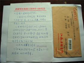 A0004詩人、濟南軍區林平將軍信札一通二頁 附實寄封