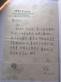 A0091詩人王學忠信札一通一頁
