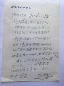 A0012老詩人孫佃信札一通一頁  附實寄封