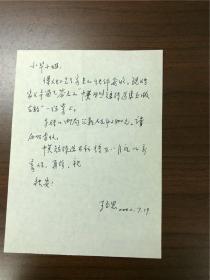 A0067辛笛之女,王圣思教授信札一通一頁