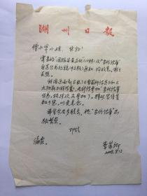 A0011老詩人李蘇卿信札一通一頁  附實寄封