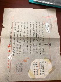 A0084詩人、作家,熊召玫自序手稿一頁