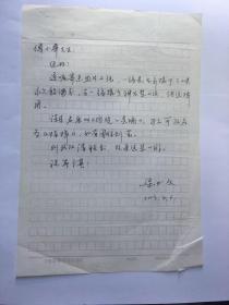 A0028詩人梁必文信札一通一頁