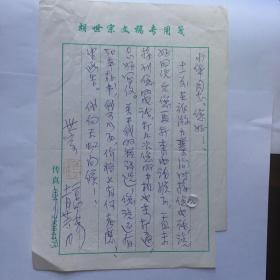 A0050軍旅老詩人,胡世宗鈐印信札一通一頁