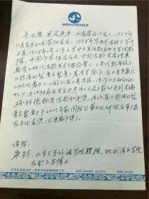 A0080學者、詩人,吳開晉教授親筆簡歷一頁