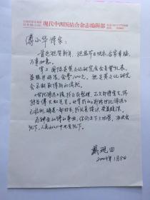 A0023老詩人戴硯田信札一通一頁