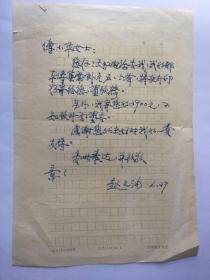 A0031老詩人趙之洵信札一通一頁  附實寄封