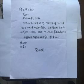 A0093朝鮮族老詩人南永前信札一通一頁