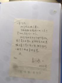 A0090老詩人李一痕信札一通一頁