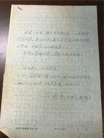 A0063.老詩人曉雪詩觀手跡一頁 附實寄封
