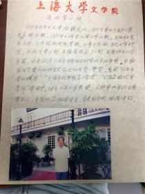 A0078學者、詩人,吳歡章教授親筆簡歷二頁 附照片一張