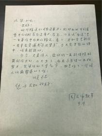 A0062老詩人周良沛信札一通一頁   附實寄封