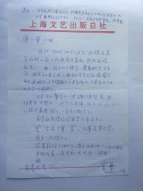 A0030老詩人宮璽信札一通一頁  附實寄封