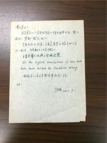 A0068.辛笛之女,王圣思教授信札一通一頁 附實寄封