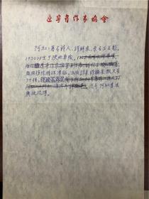A0058老詩人阿紅親筆簡介一頁