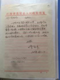 A0089詩人曹東來信札一通一頁