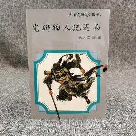 《西遊记人物研究》(西游记人物研究)(锁线胶订)1984初版