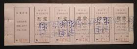 绍兴市饮食服务公司(丰乐)甜浆券一张(5连)