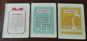 笔记本插页毛主席语录等7张