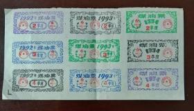 1992年绍兴煤油票