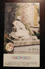 1999年绍兴市北海中学空白邮资明信片一枚(卧薪尝胆图)
