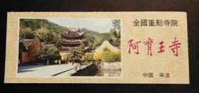 阿育王寺门票(仅供收藏)