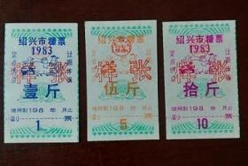 绍兴市糠票1983年1斤、5斤、10斤样张一套