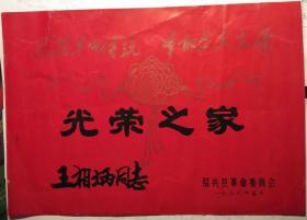 1979年春节绍兴县革命委员会——光荣之家