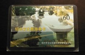 绍兴文化旅游年卡(纸质塑封,仅供收藏)