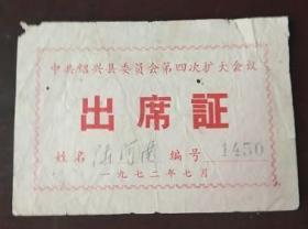 中共绍兴县委员会第四次扩大会议出席证(姓名:陆阿南)