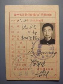 七、八十年代贵州省体委体育场六广门游泳池游泳证一张