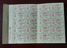 1987-1988年绍兴市肉食品票一张