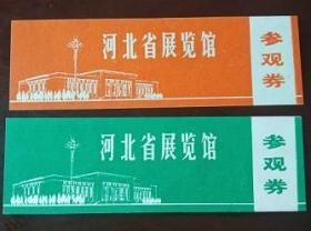 河北省展览馆门票2枚门票