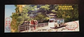 西山风景名胜区龙门观光游览车票(仅供收藏)
