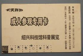 门票卡一枚:绍兴科技馆科普展览成人参观专用卡
