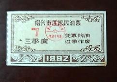 1992年绍兴市区居民油票一小枚