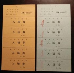 绍兴科技馆入场券5连张两种(仅供收藏)